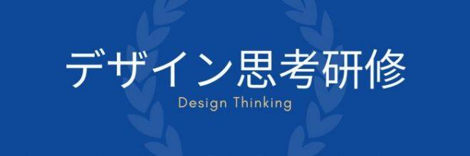 デザイン思考研修
