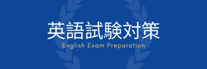 英語試験対策